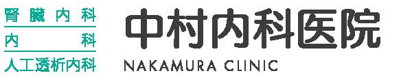 熊本市の内科クリニック・腎臓内科・人工透析内科の病院 中村内科医院