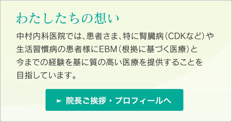 中村内科医院では、患者さま、特に腎臓病(CDKなど)や生活習慣病の患者様に<br />EBM(根拠に基づく医療)と今までの経験を基に質の高い医療を提供することを目指しています。